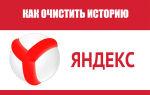 Как посмотреть и удалить историю посещений в Яндекс браузере