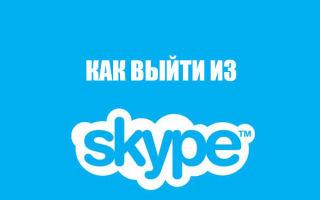 Выход из программы скайп или из своего аккаунта
