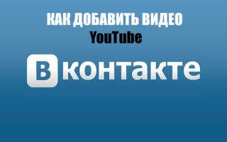 Добавление видео с YouTube в Вконтакте на стену, в профиль или в группу
