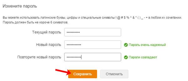 Придумайте и сохраните пароль