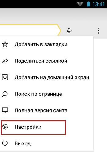 Заходим на Android в настройки браузера