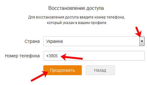 Выберите страну, введите номер
