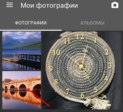 Выбрать фото из ОК