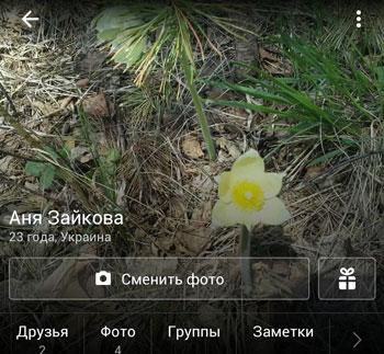 Главное фото профиля