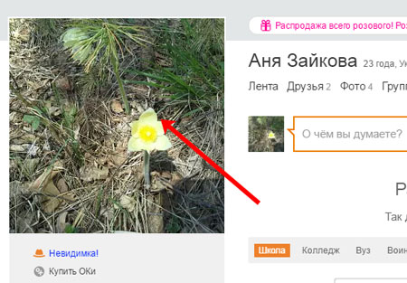 Кликните по фотографии профиля