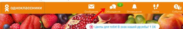 Кнопка Обсуждения в Одноклассниках