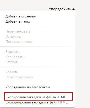 Скопировать закладки из файла html