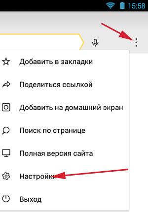 На Android открываем Настройки браузера
