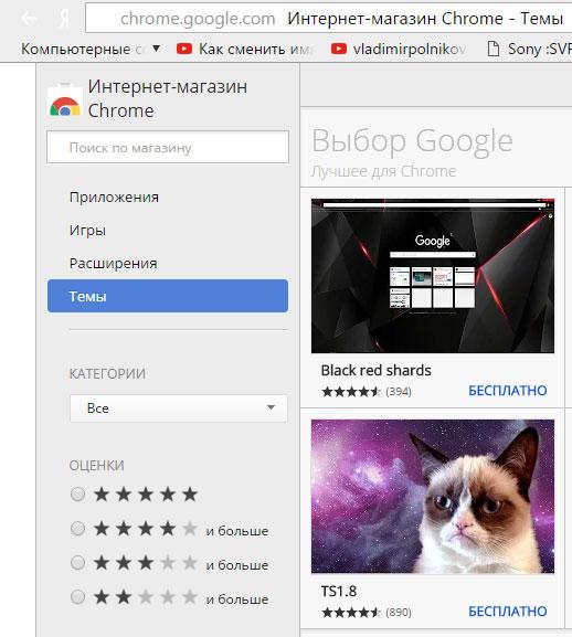 Открываем Интернет магазин Chrome