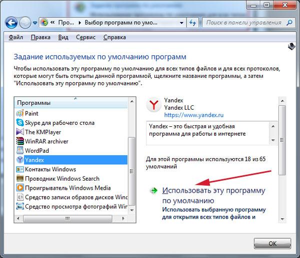 Выбираем в списке Яндекс