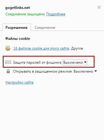 Включить/Отключить защиту паролей от фишинга