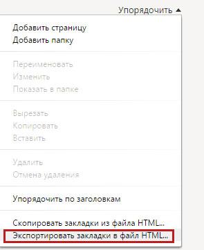 Экспортировать закладки в html