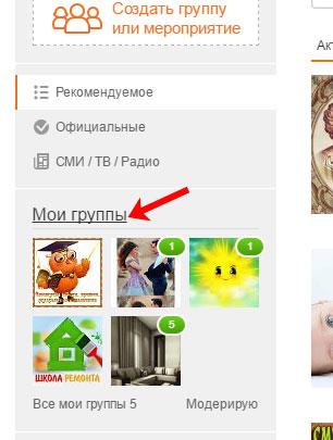 Мои группы в Одноклассниках