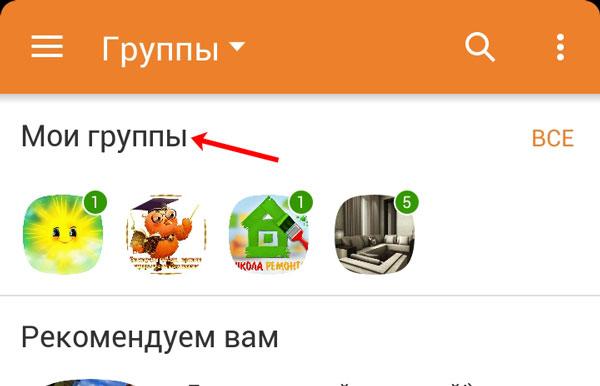 Мои группы в мобильном приложении