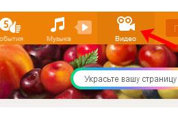 Пункт меню Видео