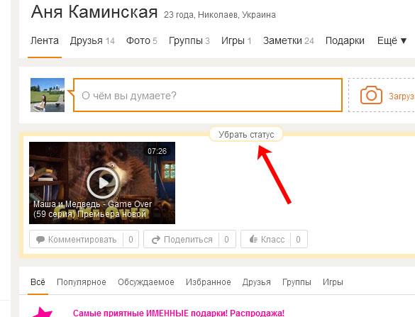 Ссылка в статусе в Одноклассниках