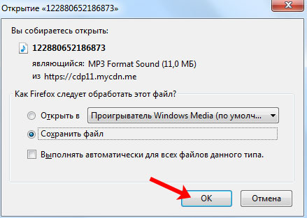 Сохранить файл на компьютере