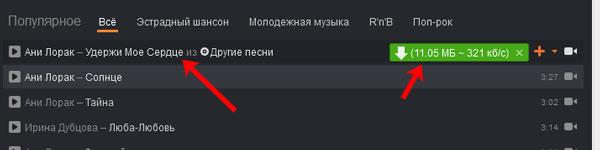 Музыка в Одноклассниках