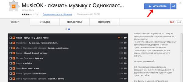 Установить расширение MusicOK