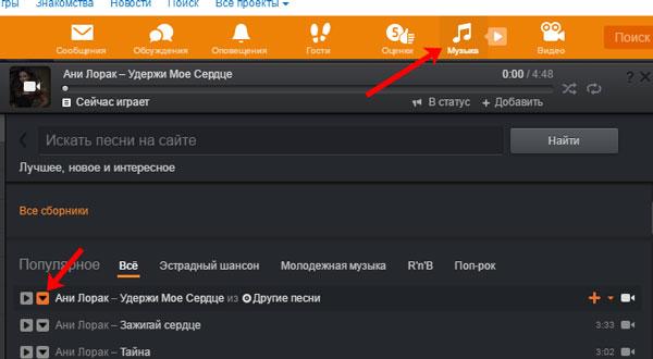 Кнопочка скачивания MusicOK