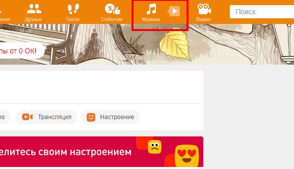 """Переход в раздел """"Музыка"""""""