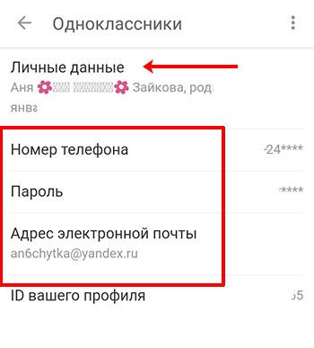 Переход к личной информации с телефона