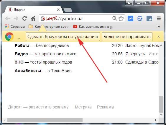 Окно при запуске браузера