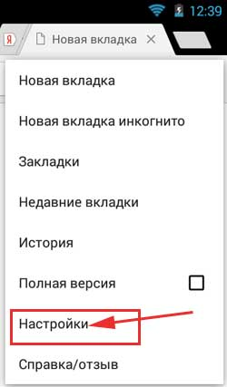 Мобильный браузер - Меню