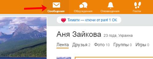 Сообщения в Одноклассниках