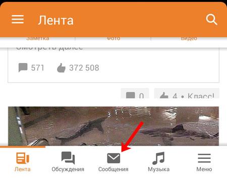 Сообщения в Одноклассниках в телефоне