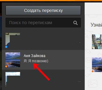 Открыть переписку в Одноклассниках