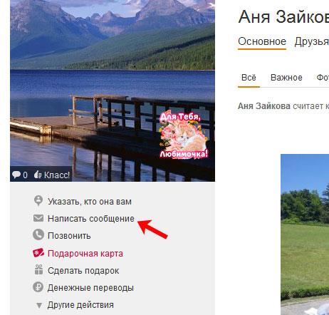 Профиль друга в Одноклассниках