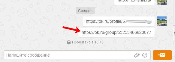Отправить ссылку в сообщении