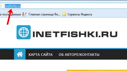 Откройте сайт в Интернете