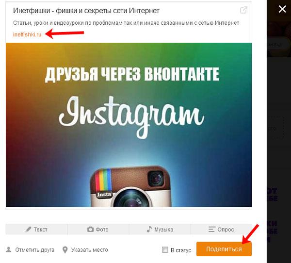 Добавьте ссылку на сайт в Одноклассники