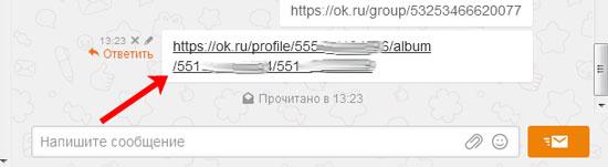 Ссылка на фото в Одноклассниках