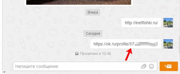 Активная ссылка в Одноклассниках