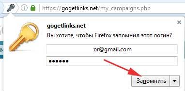 Сохраните пароль для сайта