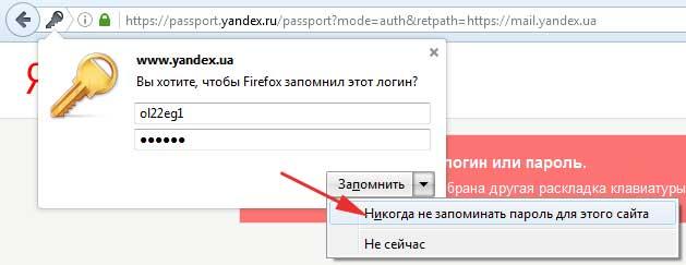 Отказываемся от сохранения пароля