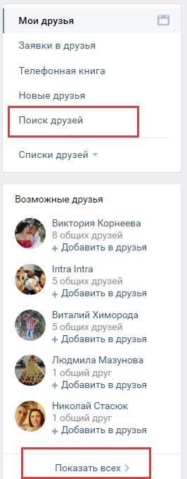 Поиск друзей