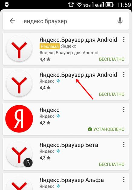 Выбираем Яндекс браузер для установки