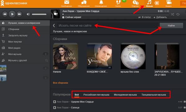 Поиск песни в Одноклассниках