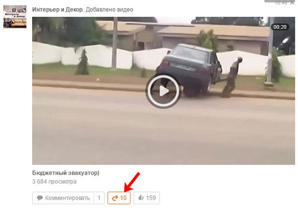 Поделиться видео в Одноклассниках