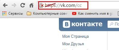Сервис сокращения ссылок Вконтакте