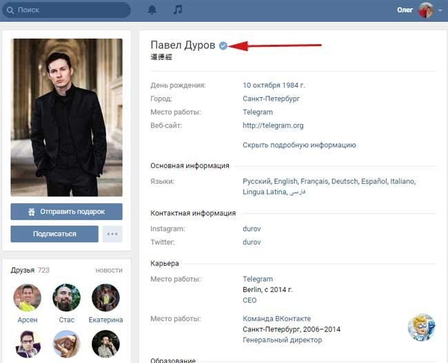 Верификация Вконтакте