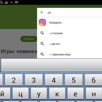 Найдите приложение Инстаграм