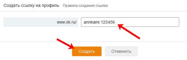 Изменение ссылки в Одноклассниках