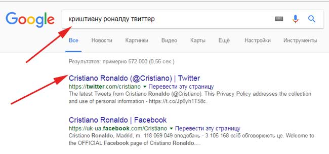 Находим твиттер человека в гугле