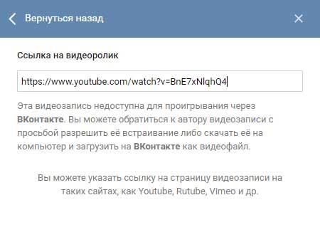 Сообщение о запрете видео