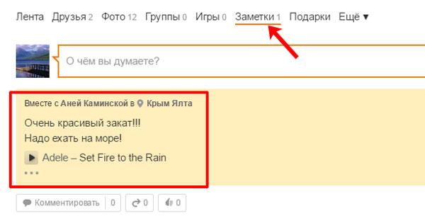 Где найти заметки в Одноклассниках